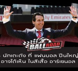 Emery-arsenal